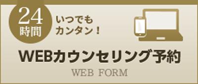WEBカウンセリング予約