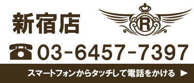 お電話でのご予約・お問い合わせ 03-6457-7397