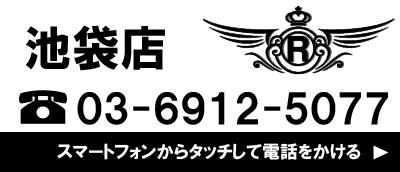 お電話でのご予約・お問い合わせ 03-6912-5077