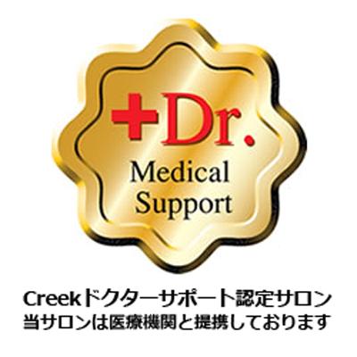 Creekドクターサポート認定サロン