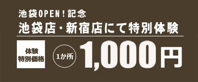 初回限定ヒゲ脱毛1,000円