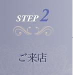 step2 ご来店