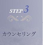 step3 無料カウンセリング