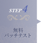 step4 無料パッチテスト