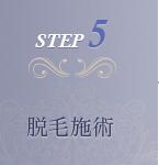 step5 脱毛施術
