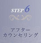step6 アフターカウンセリング